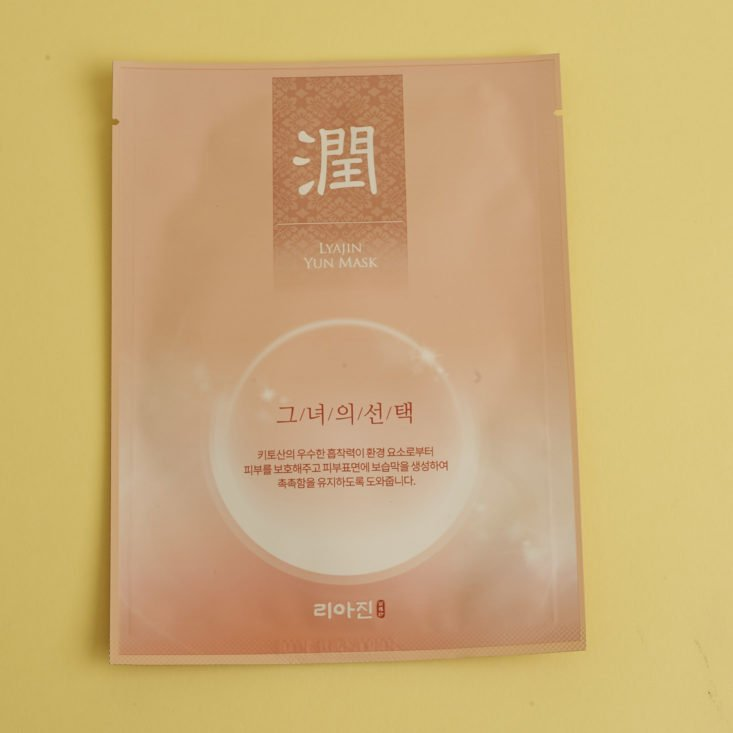 Facetory Seven Lux Box December 2017 Lyain Yun Mask -0012