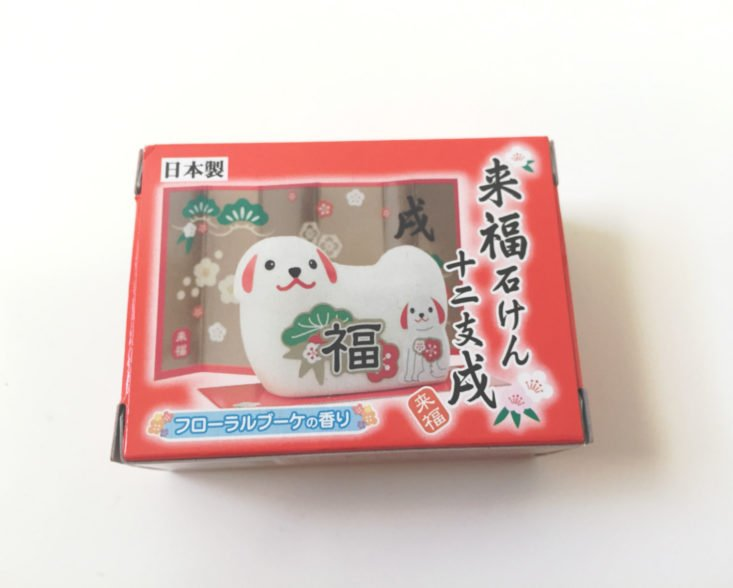New Year's Dog Decoration Soap